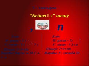 "3 – тапсырма ""Бейнесөз"" шешу , п Шешуі: 7+3=10г Шешуі: 7+3=10г Есеп Есеп Нұр"
