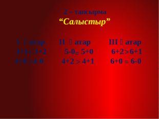 """2 – тапсырма """"Салыстыр"""" I қатар II қатар III қатар 3+1 3+2 5-0 5+0 6+2 6+1 4"""