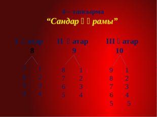 """4 – тапсырма """"Сандар құрамы"""" I қатар II қатар III қатар 9 10 7 1 6 2 5 3 4 4"""