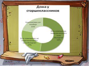 * http://www.fid.su/projects/school/mysafernet/#pic1