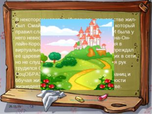* В некотором царстве, Интернет - государстве жил-был Смайл-царевич -Тьютор-