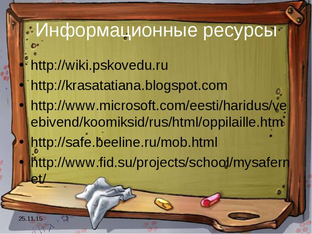 * Информационные ресурсы http://wiki.pskovedu.ru http://krasatatiana.blogspot...