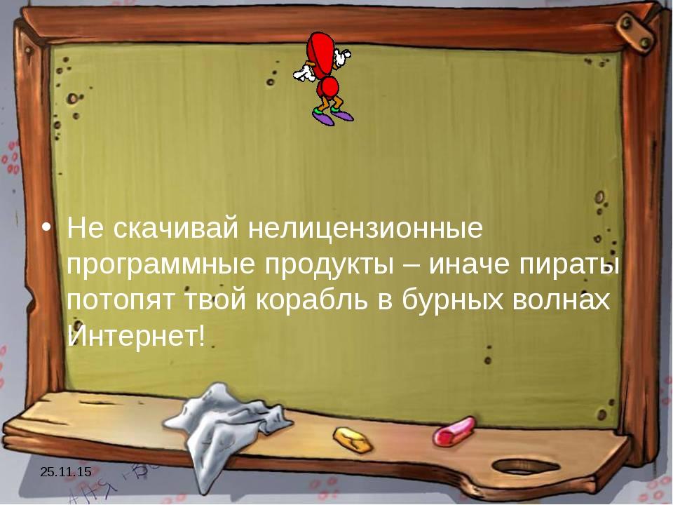 * Не скачивай нелицензионные программные продукты – иначе пираты потопят твой...