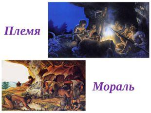 Племя Мораль