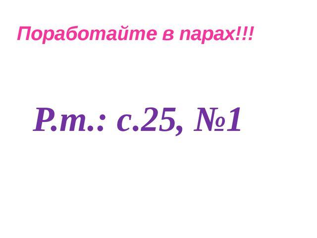 Поработайте в парах!!! Р.т.: с.25, №1