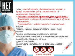 Цель: -способствовать формированию знаний о вреде наркомании; росту с