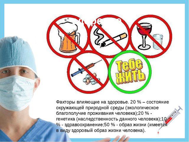 Факторы влияющие на здоровье. 20 % – состояние окружающей природной среды (э...
