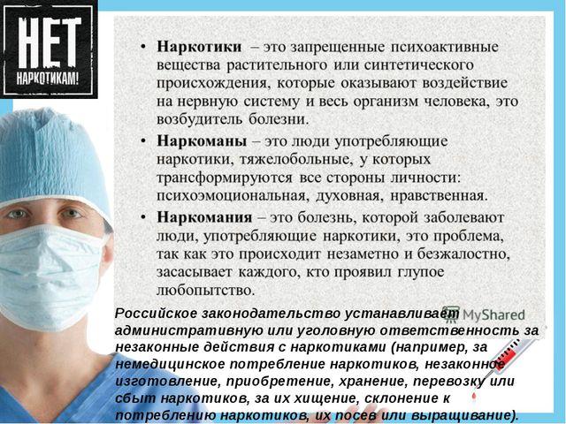 Российское законодательство устанавливает административную или уголовную отв...
