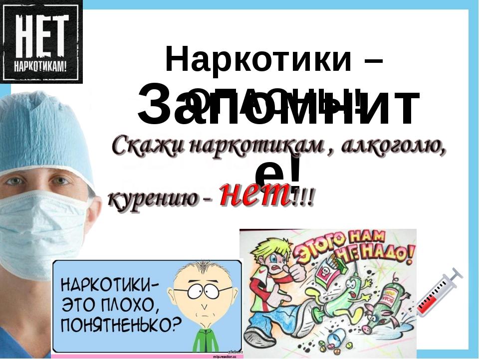 Наркотики – ОПАСНЫ! Запомните! Вывод: