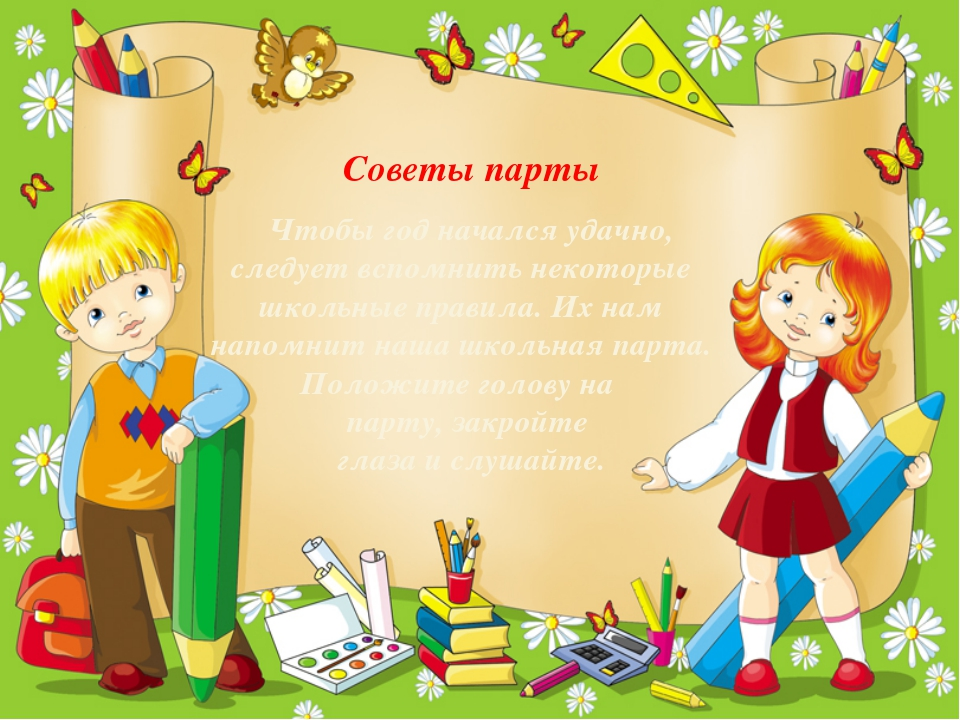 Конкурсы и задания для детей начальной школы