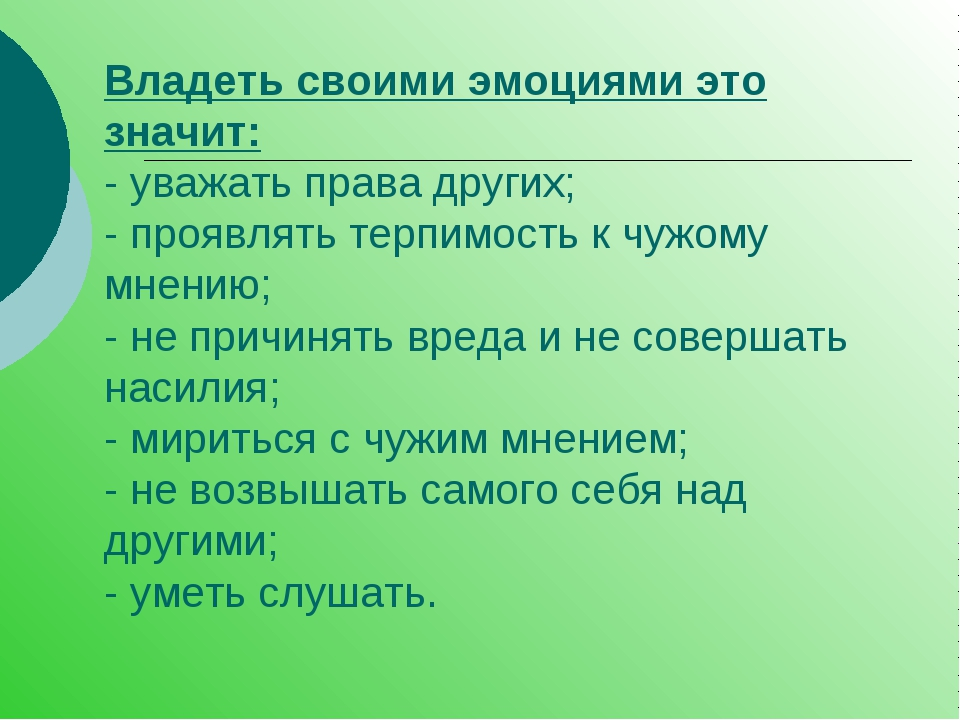 Владеть своими эмоциями это значит: - уважать права других; - проявлять терпи...