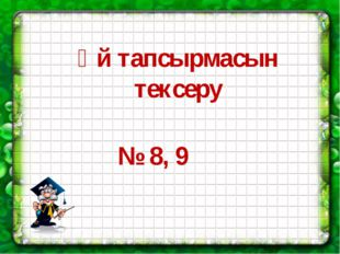 Үй тапсырмасын тексеру № 8, 9