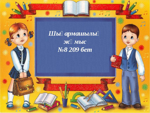 Шығармашылық жұмыс №8 209 бет