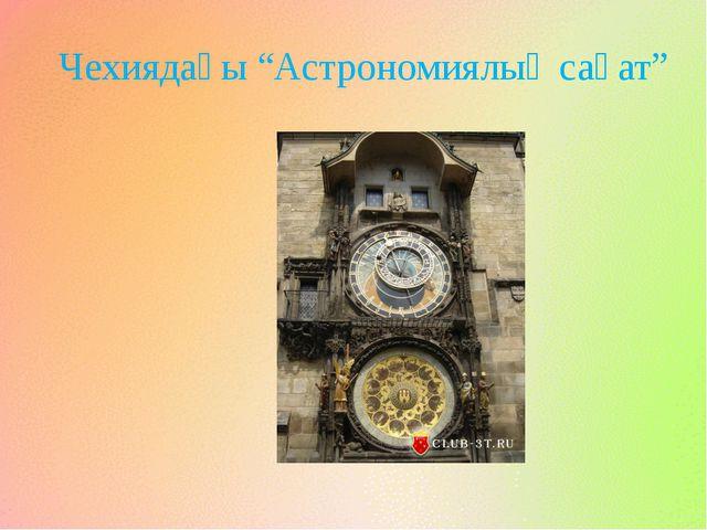 """Чехиядағы """"Астрономиялық сағат"""""""