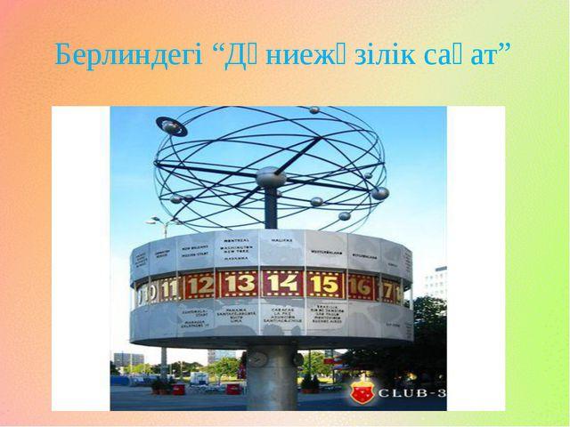 """Берлиндегі """"Дүниежүзілік сағат"""""""