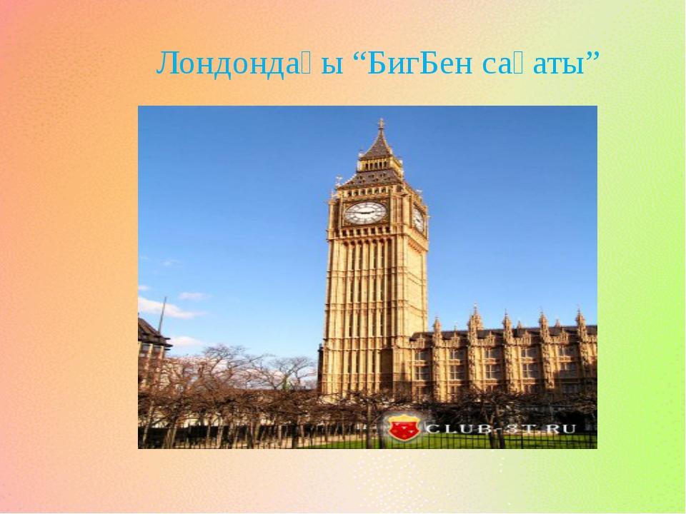"""Лондондағы """"БигБен сағаты"""""""