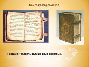 Книга из пергамента Пергамент выделывали из шкур животных.