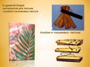 В древней Индии материалом для письма служили пальмовые листья Альбом из паль