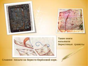Славяне писали на бересте-берёзовой коре. Такие книги называли берестяные гр