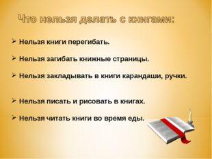 Нельзя книги перегибать.  Нельзя загибать книжные страницы.  Нельзя заклады