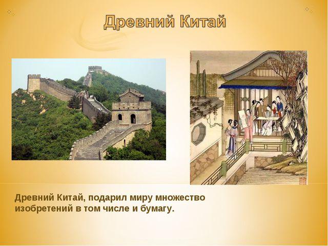 Древний Китай, подарил миру множество изобретений в том числе и бумагу.