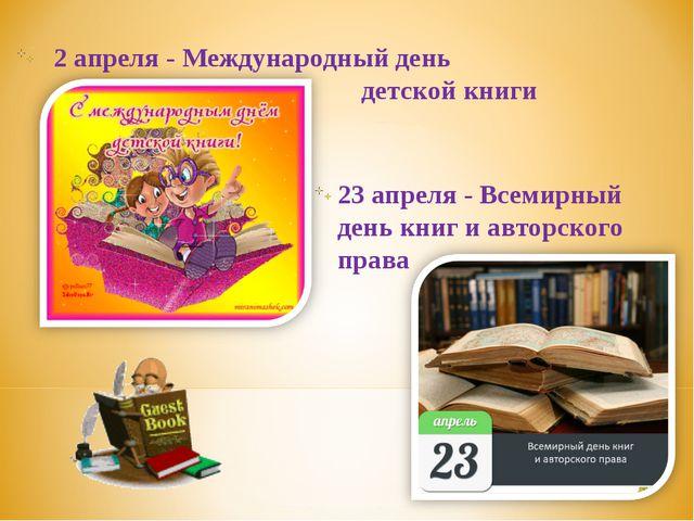 2 апреля - Международный день детской книги 23 апреля - Всемирный день книг и...