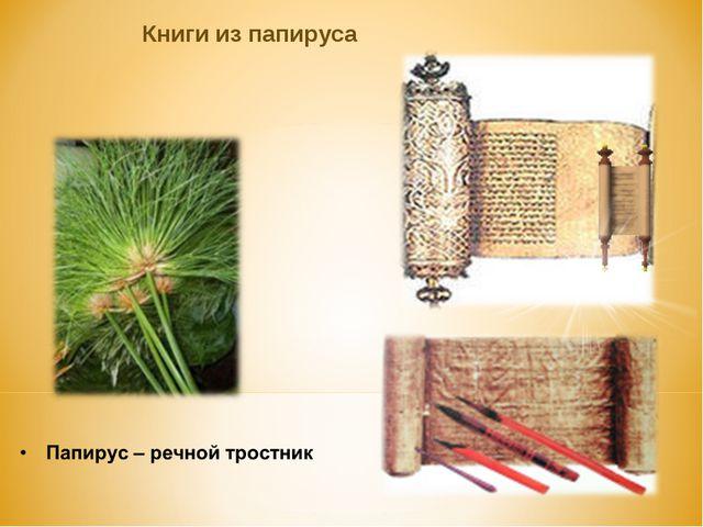 Книги из папируса