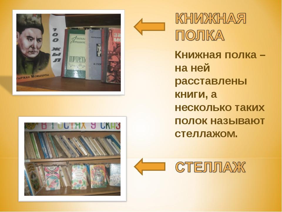 Книжная полка – на ней расставлены книги, а несколько таких полок называют ст...