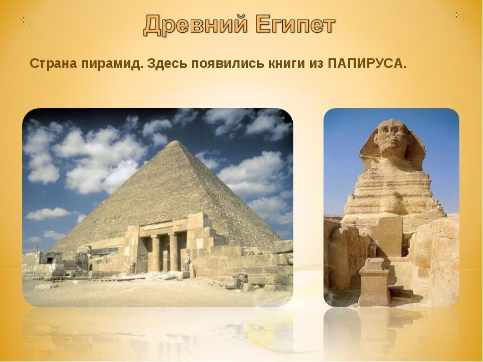 Страна пирамид. Здесь появились книги из ПАПИРУСА.