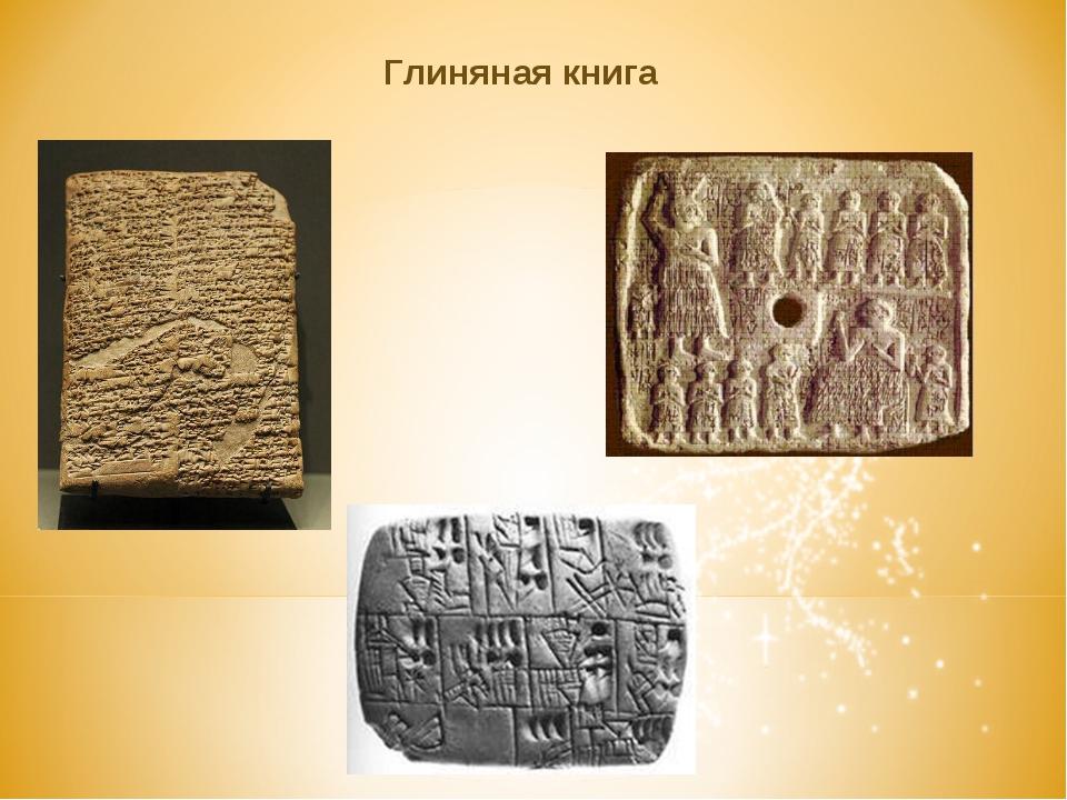 Глиняная книга