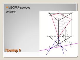 Пример 5 MEQFRP-искомое сечение