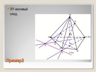 Пример2 XY-искомый след.
