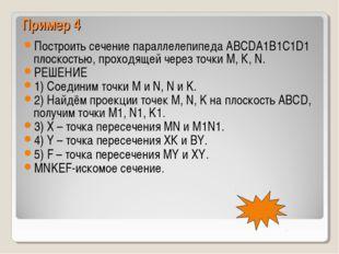 Пример 4 Построить сечение параллелепипеда АВСDА1В1С1D1 плоскостью, проходяще