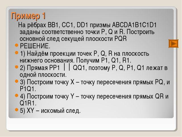 Пример 1 На рёбрах ВВ1, СС1, DD1 призмы АВСDА1В1С1D1 заданы соответственно то...