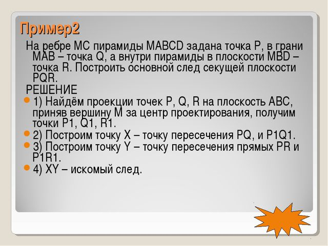 Пример2 На ребре МС пирамиды МАВСD задана точка Р, в грани МАВ – точка Q, а в...