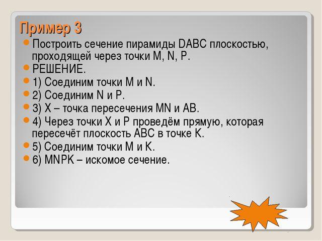 Пример 3 Построить сечение пирамиды DАВС плоскостью, проходящей через точки М...