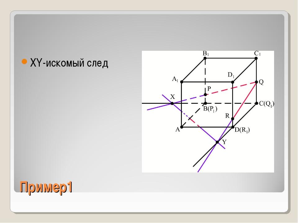 Пример1 XY-искомый след