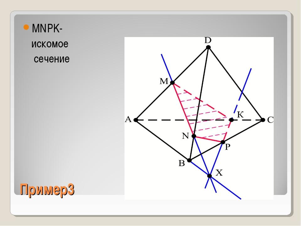Пример3 MNPK- искомое  сечение