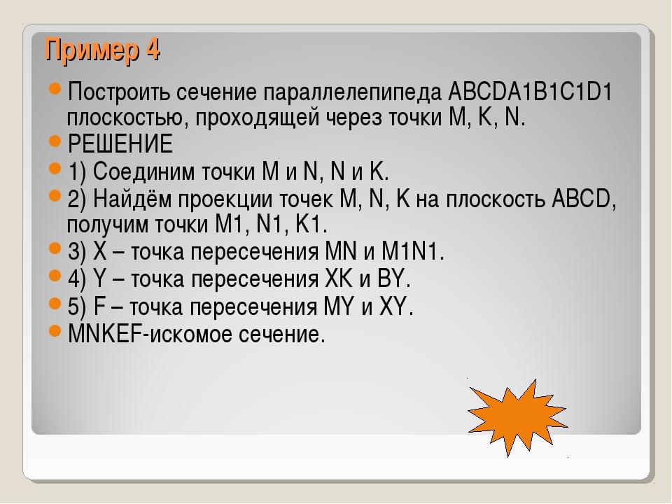 Пример 4 Построить сечение параллелепипеда АВСDА1В1С1D1 плоскостью, проходяще...