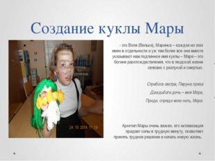 Создание куклы Мары - это Воля (Валька), Маринка – каждое из этих имен в отде