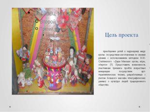 Цель проекта приобщение детей к чарующему миру куклы посредством изготовления