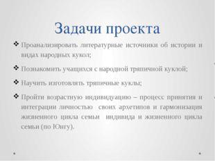 Задачи проекта Проанализировать литературные источники об истории и видах нар