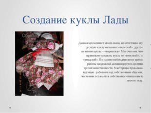 Создание куклы Лады Данная кукла имеет много имен, но отчетливо эту русскую к