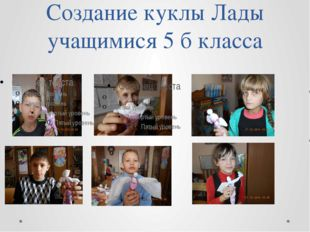 Создание куклы Лады учащимися 5 б класса