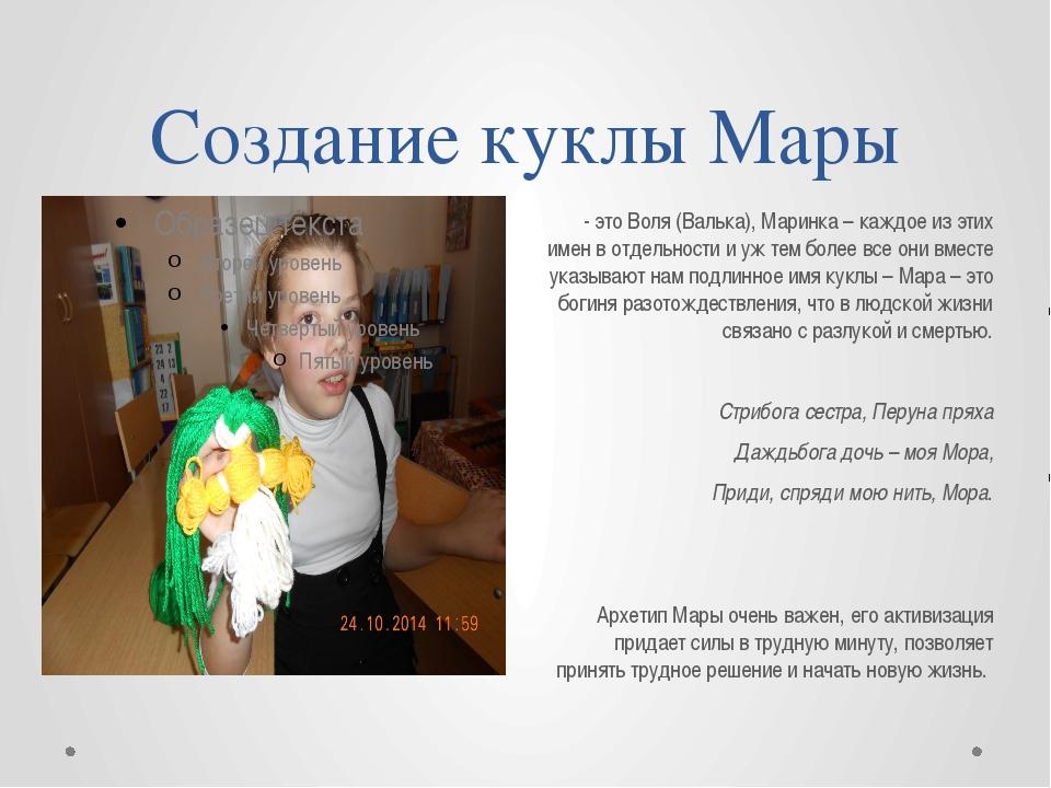 Создание куклы Мары - это Воля (Валька), Маринка – каждое из этих имен в отде...