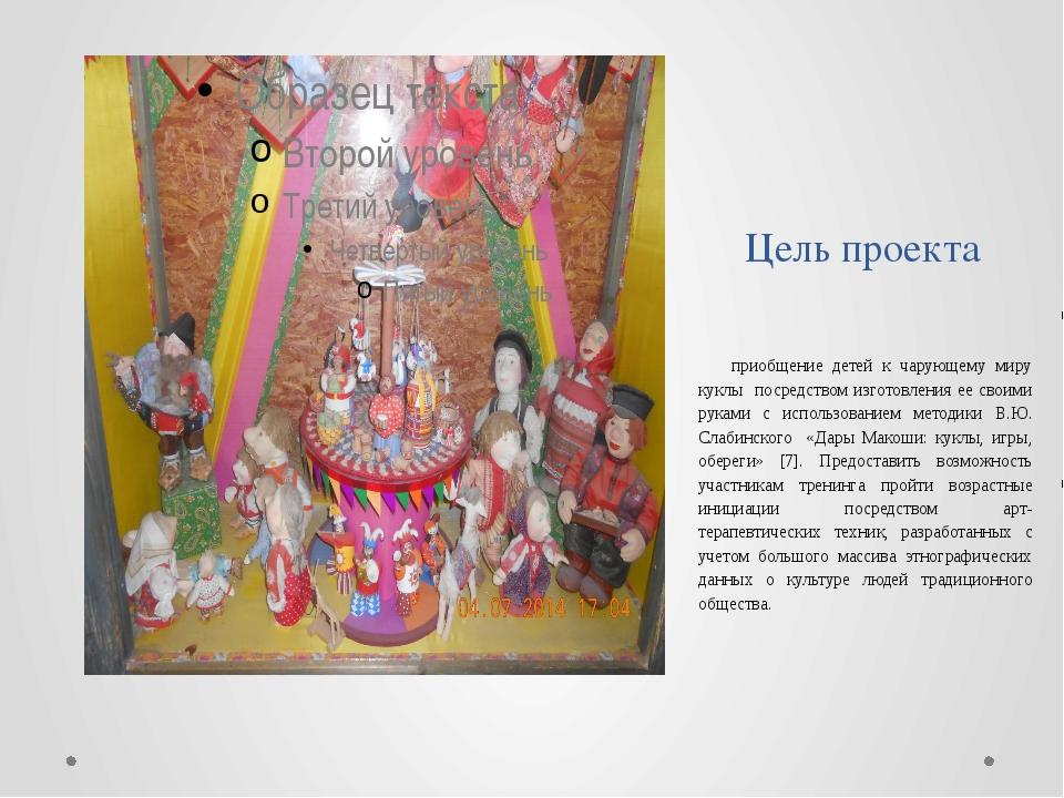 Цель проекта приобщение детей к чарующему миру куклы посредством изготовления...