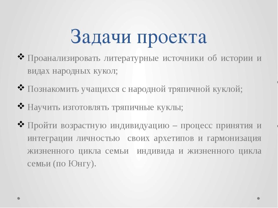 Задачи проекта Проанализировать литературные источники об истории и видах нар...