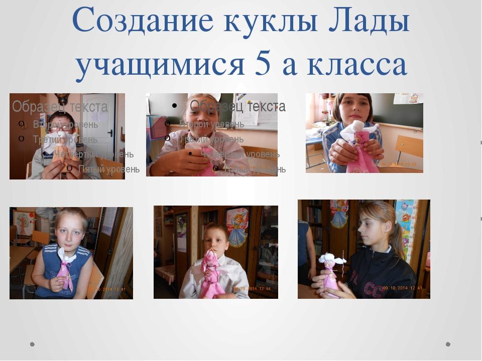 Создание куклы Лады учащимися 5 а класса
