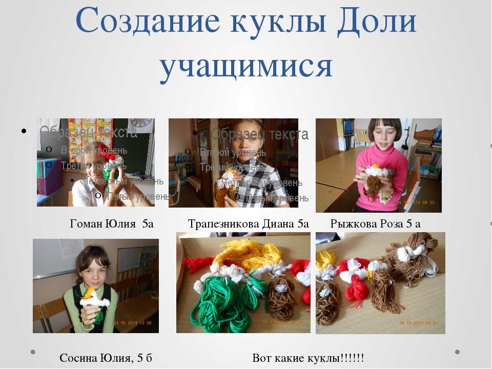 Создание куклы Доли учащимися Гоман Юлия 5а Трапезникова Диана 5а Рыжкова Роз...