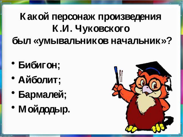 Какой персонаж произведения К.И. Чуковского был «умывальников начальник»? Биб...